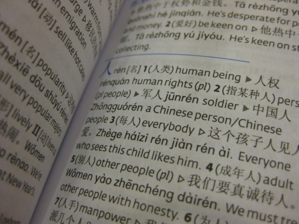 Words/phrases relating to the subject of multiculturalism can be have complex, multiple meanings. It's just like how every Chinese character has various connotations. Photo by Mabel Kwong.